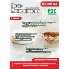 """Подписка на журнал """"Пестменеджмент"""" на 2020 год (4 выпуска)"""