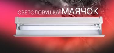 "Светоловушка на клеевой основе ""Маячок"""